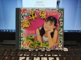 金碟豹 王雪晶青苹果VCD四张
