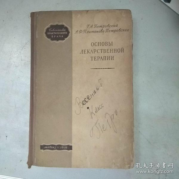 OCHOBBL 俄文原版