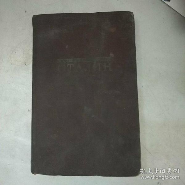 1952年俄文原版