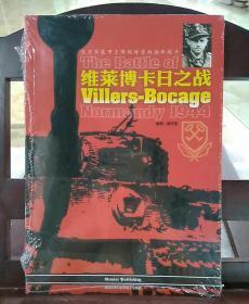 维莱博卡日之战:装甲王牌魏特曼的巅峰战斗