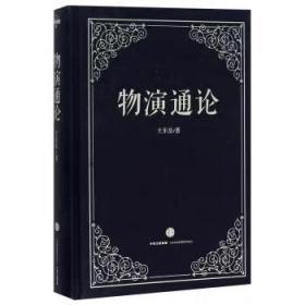 精装{正版包邮}物演通论 王东岳 9787508656762 中信出版集团