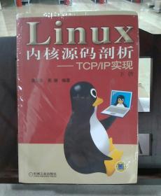 Linux内核源码剖析——TCP/IP实现(上下册)