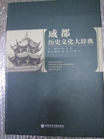 成都历史文化大辞典