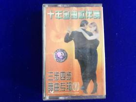 748磁带:十年金曲歌伴舞⑧