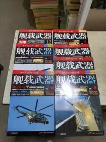 舰载武器(2018.12   2019.7.8.9.    彩色版2019.7.9.10)七册合售.也可单售(见图)