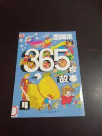 365夜故事 图画本4