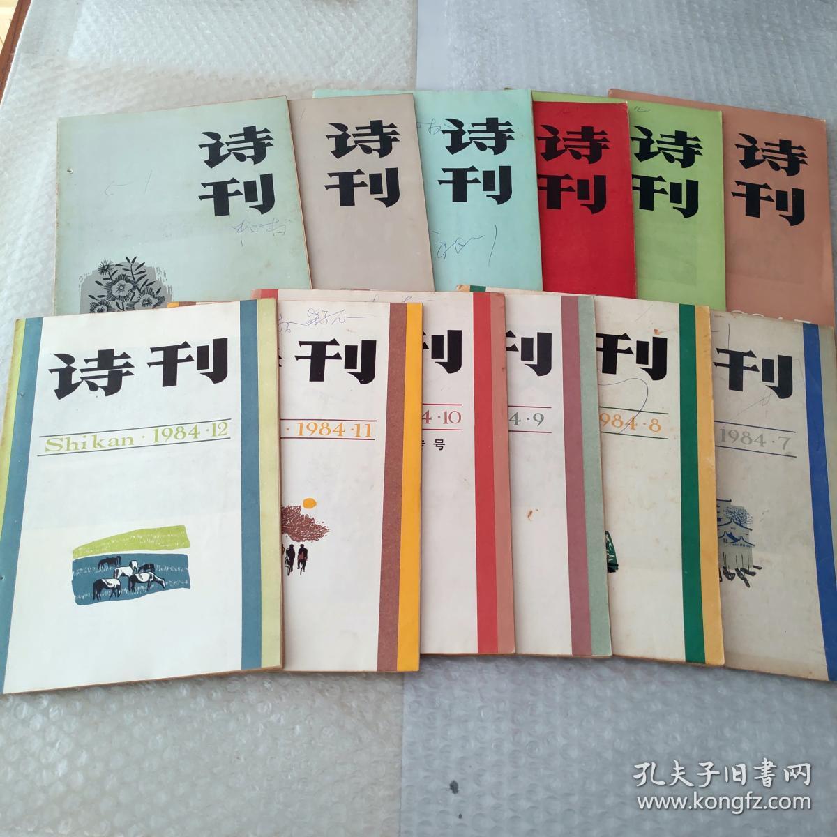 诗刊  1984年 1-12期