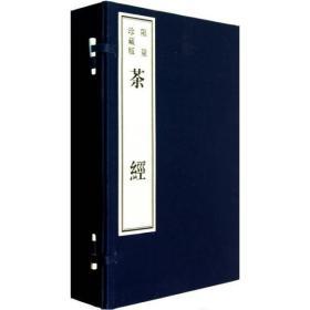 茶经(限量珍藏版 16开线装 全一函四册)