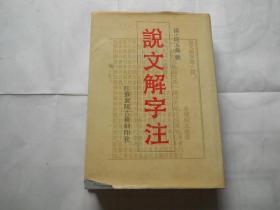 说文解字注(32开,精装,影印本)