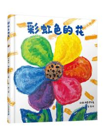 彩虹色的花