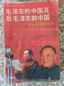 毛泽东的中国及后毛泽东的中国(人民共和国史)