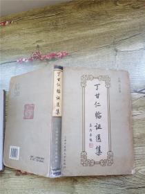 丁甘仁临证医集(精装)