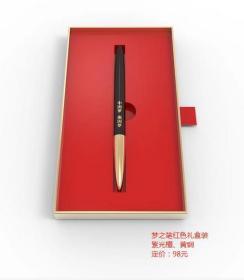 《梦之笔红色礼盒装》