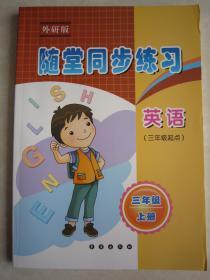 2019秋随堂同步练习英语三/3年级上册外研版(三年级起点)配答案