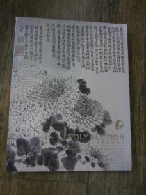北京保利第9期精品拍卖会-古代书画