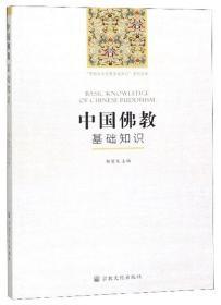 """中国佛教基础知识/""""中国五大宗教基础知识""""系列丛书"""