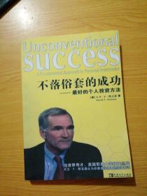 不落俗套的成功:最好的个人投资方法(不是原版是影印版)