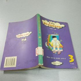 小学生课外阅读提速训练(3年级新课标版)