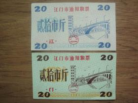 83年江门市通用粮票贰拾市斤(一对)---蓬江大桥图