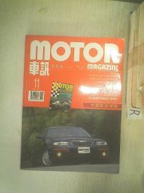 车讯  1993  11