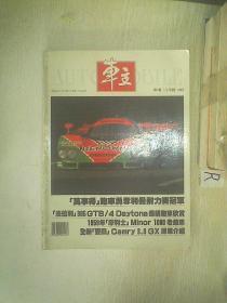 车主杂志  1991  8