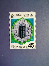 外国邮票 苏联邮票 全苏邮展 85年(无邮戳新票)