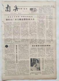 桂文化收藏之一-----广西区70年代小报系列------【南宁报】-------虒人荣誉珍藏