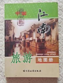 中国江南旅游地图册