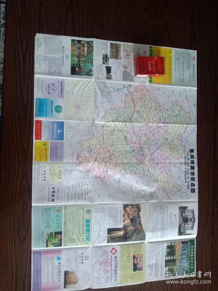 重庆市地图。