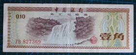 钱币-----1979年 外汇兑换券 壹角