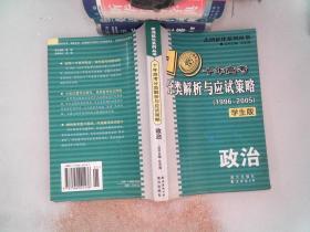 十年高考分类解析与应试策略 政治 学生版 1996-2005