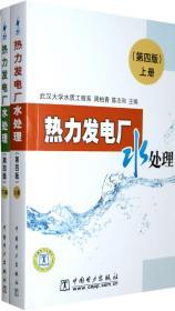 热力发电厂水处理上下册 周柏青 陈志和 中国电力出版社 97