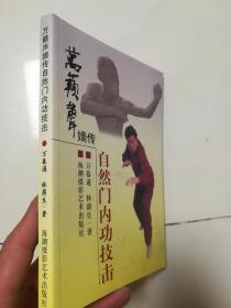 万籁声嫡传自然门内功技击