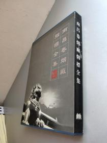 南昌卷烟厂烟标全集