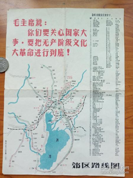文革时期昆明市交通地图