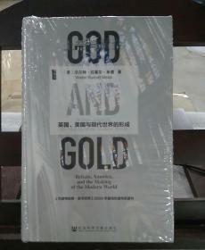上帝与黄金:英国、美国与现代世界的形成