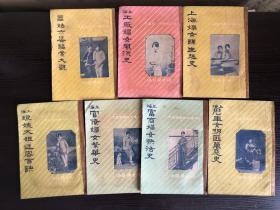 【民国精品旧书】海上妇女风俗变迁史 上海中华图书集成公司发行 7册