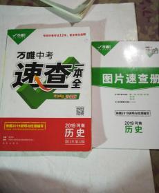 2019河南万唯中考速查一本全(历史)