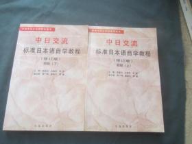 中日交流标准日本语自学教程 初级(上下)