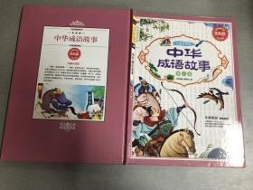绘本 中华成语故事:儿童启蒙版第2卷