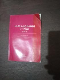 中华人民共和国广告法(注释本)