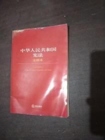 中华人民共和国宪法(注释本)