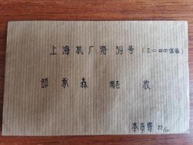 文革实寄封 贴 人民大会堂4分邮票 盖上海27(支)日戳