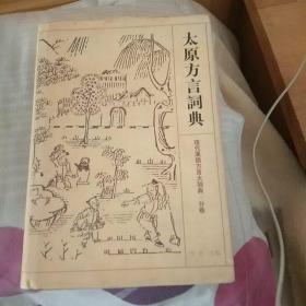 太原方言词典