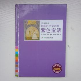 朗格彩色童话集——紫色童话