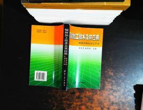 辐射加工技术及其应用:高技术绿色加工产业.