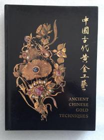 中国古代黄金工艺(本书只有120页正确,后面由于印刷厂装订错误,都是重复的装订)