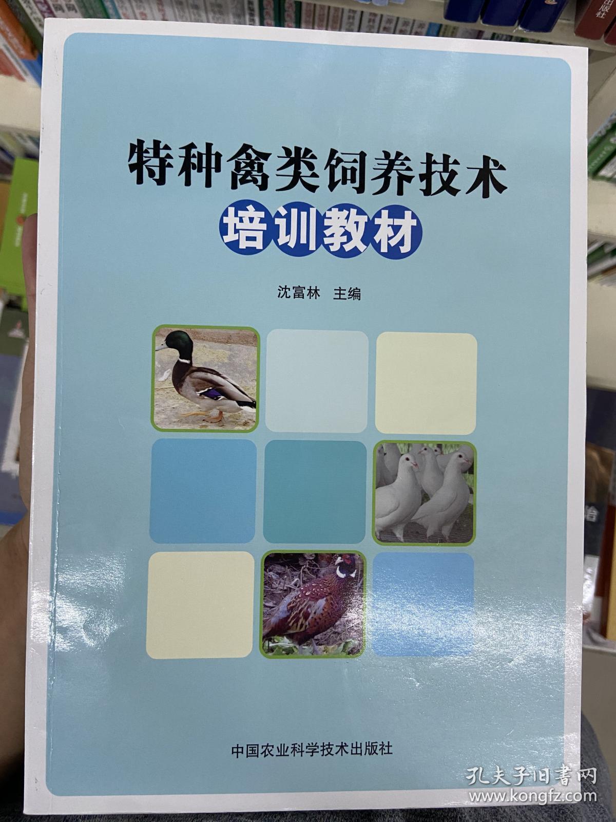 特种禽类饲养技术培训教材