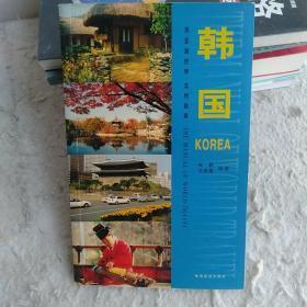 伴您游世界·实用指南.韩国