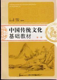 中国传统文化基础教材1-2册(均为2014年7月二版)